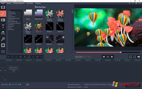 સ્ક્રીનશૉટ Movavi Video Editor Windows XP