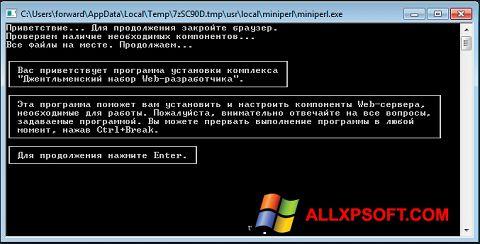 સ્ક્રીનશૉટ Denwer Windows XP