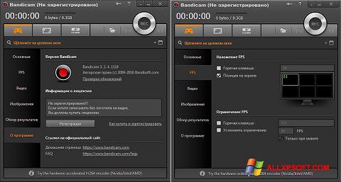 સ્ક્રીનશૉટ Bandicam Windows XP