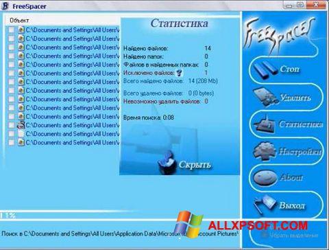 સ્ક્રીનશૉટ FreeSpacer Windows XP