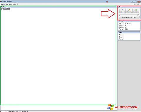 સ્ક્રીનશૉટ Small CD-Writer Windows XP