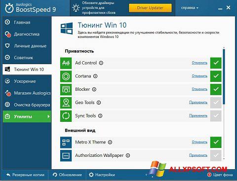 સ્ક્રીનશૉટ Auslogics BoostSpeed Windows XP