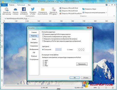 સ્ક્રીનશૉટ PicPick Windows XP