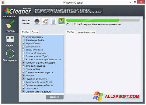 સ્ક્રીનશૉટ WindowsCleaner Windows XP