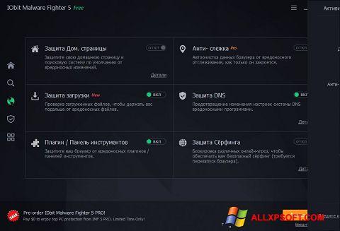 સ્ક્રીનશૉટ IObit Malware Fighter Windows XP
