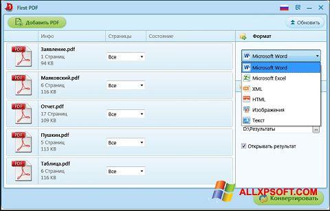 સ્ક્રીનશૉટ First PDF Windows XP