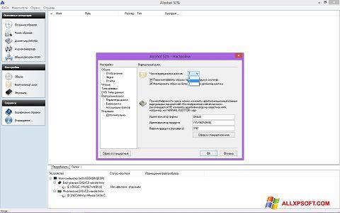 સ્ક્રીનશૉટ Alcohol 52% Windows XP