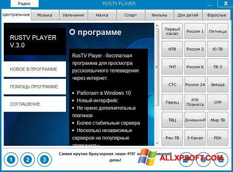 સ્ક્રીનશૉટ RusTV Player Windows XP