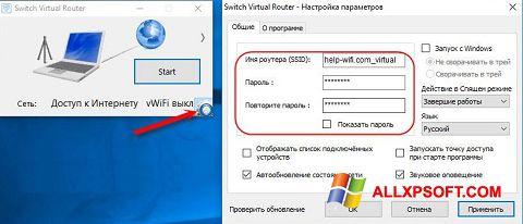 સ્ક્રીનશૉટ Switch Virtual Router Windows XP