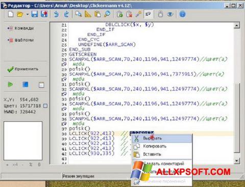 સ્ક્રીનશૉટ Clickermann Windows XP