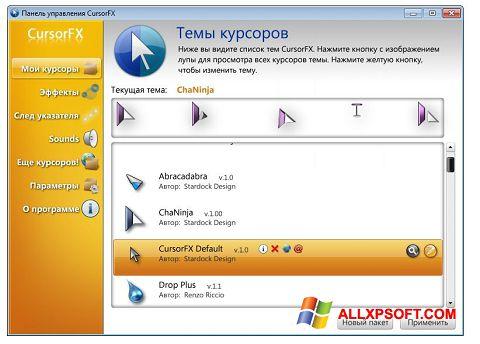 સ્ક્રીનશૉટ CursorFX Windows XP