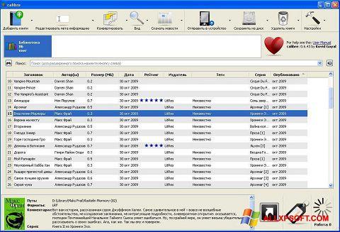 સ્ક્રીનશૉટ Calibre Windows XP