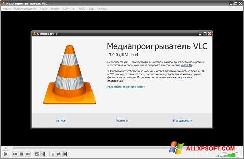સ્ક્રીનશૉટ VLC Media Player Windows XP
