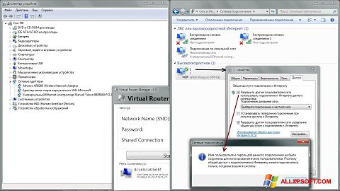 સ્ક્રીનશૉટ Virtual Router Plus Windows XP