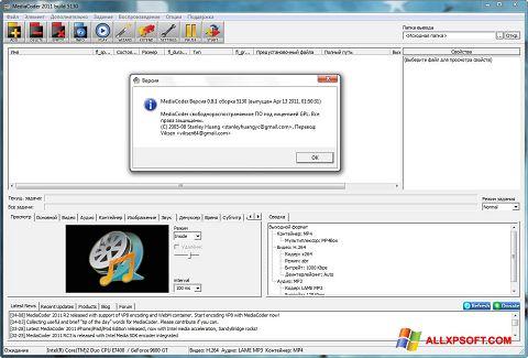 સ્ક્રીનશૉટ MediaCoder Windows XP