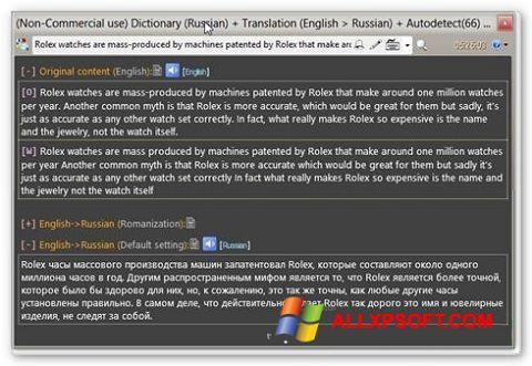 સ્ક્રીનશૉટ QDictionary Windows XP