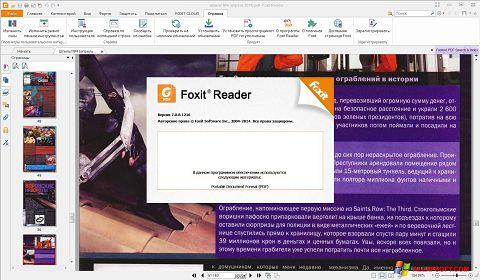 સ્ક્રીનશૉટ Foxit Reader Windows XP