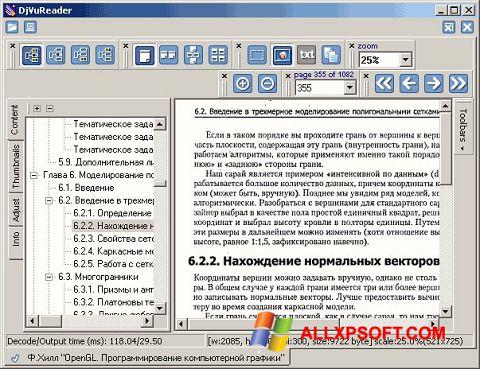 સ્ક્રીનશૉટ DjVu Reader Windows XP