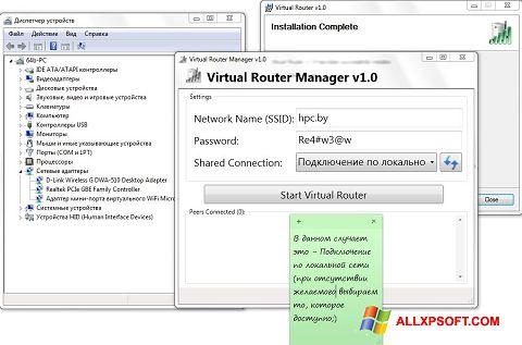 સ્ક્રીનશૉટ Virtual Router Manager Windows XP